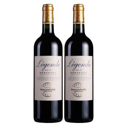 法国拉菲传奇波尔多干红葡萄酒(双瓶装)