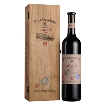 中国张裕馆藏解百纳特选级干红葡萄酒