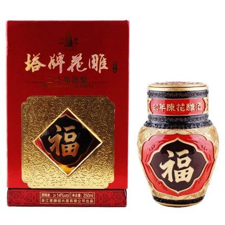 14°塔牌花雕二十年陈酿福酒250ml