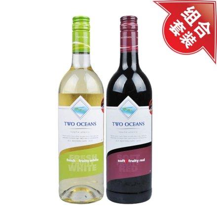 (清仓)南非双洋清爽果香白葡萄酒+南非双洋柔和果香干红葡萄酒