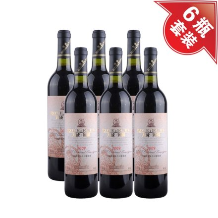 澜爵特选赤霞珠干红葡萄酒(6瓶套装)