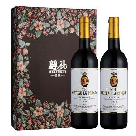 【清仓】法国女爵酒庄皇室红葡萄酒尊礼好景礼盒装750ml*2