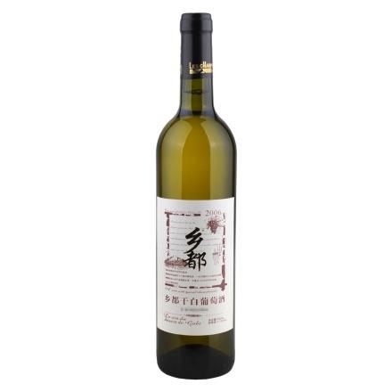 【清仓】中国乡都干白葡萄酒