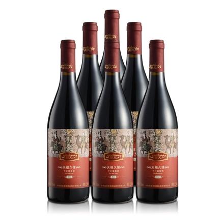 新天天福久缘高级干红葡萄酒750ml(6瓶装)