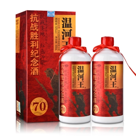 52°温河王抗战胜利纪念酒500ml(双瓶装)