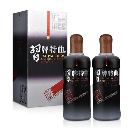 【超级单品日】52°习牌特曲丙申年纪念版 500ml(双瓶装)