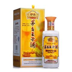 53°茅台王子酒珍品(500ml*1瓶)
