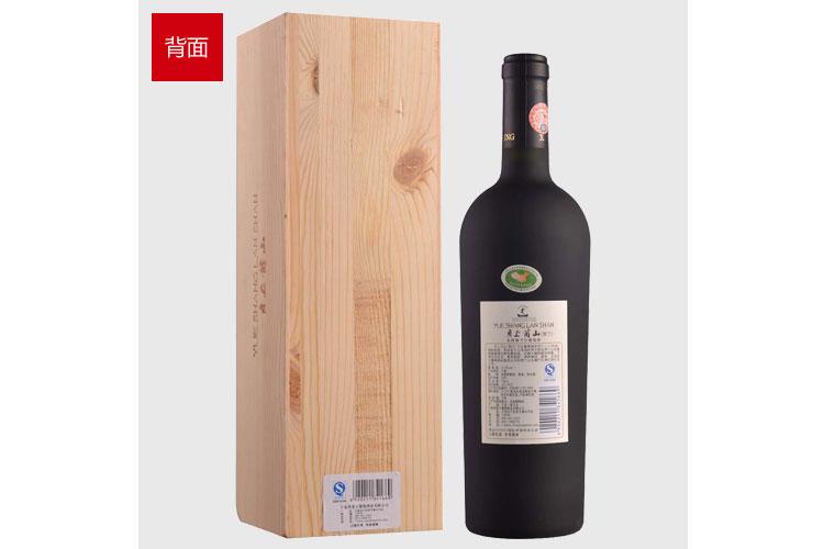 月上兰山橡木桶窖藏赤霞珠干红葡萄酒750ml