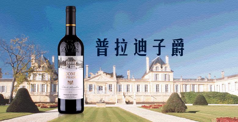 法国原瓶进口aoc普拉迪子爵干红葡萄酒750ml*2(双支皮盒)
