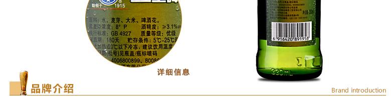 3.1°青岛啤酒五星清爽330ml