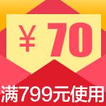 【金币兑换】满799减70
